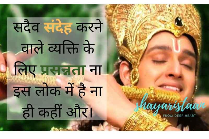 bhagavad gita quotes in hindi   सदैव संदेह 😏करने वाले