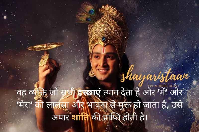 bhagavad gita quotes in hindi   वह व्यक्ति जो सभी इच्छाएं