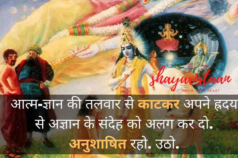 bhagavad gita quotes in hindi  आत्म-ज्ञान🙂 की तलवार