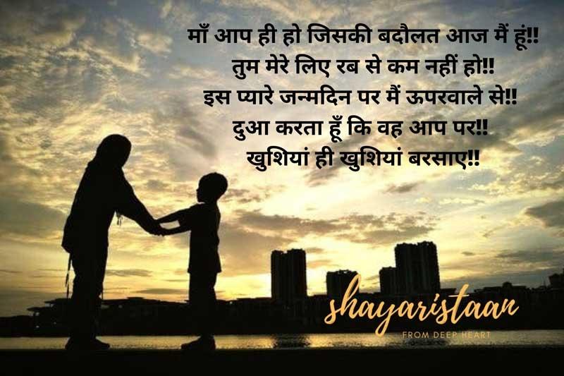 birthday status for mom in hindi