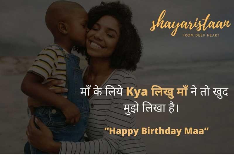mom birthday status in hindi | माँ 🥰 के लिये