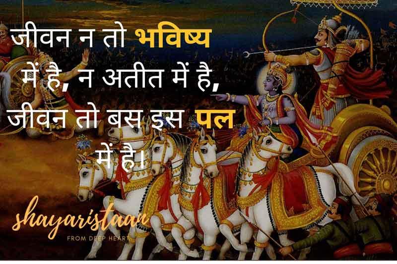 bhagavad gita quotes in hindi   जीवन न तो भविष्य 🙂में है, न