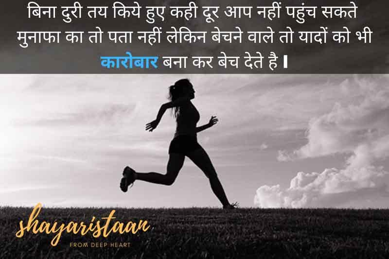   Motivational Quotes In Hindi बिना दुरी🙂 तय किये हुए