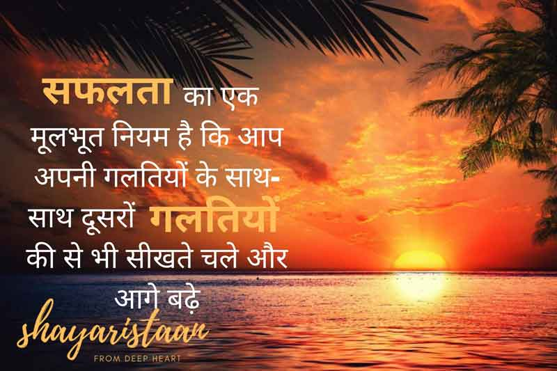   Motivational Quotes In Hindi सफलता का एक मूलभूत