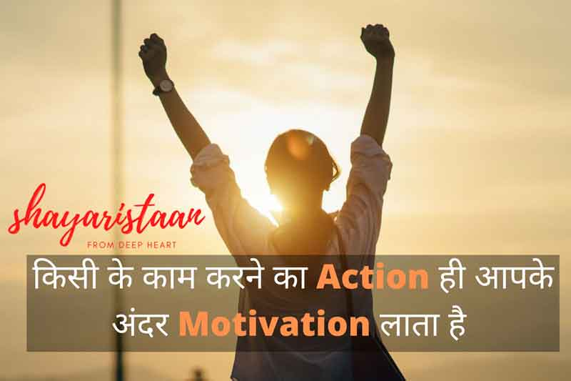   Motivational Quotes In Hindi किसी के काम
