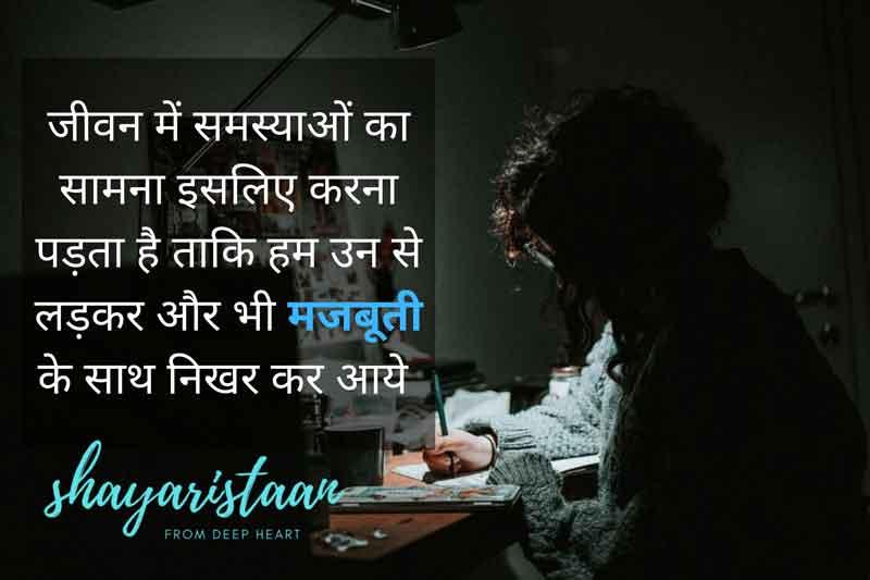 Motivational Quotes In Hindi   जीवन में समस्याओं😃 का