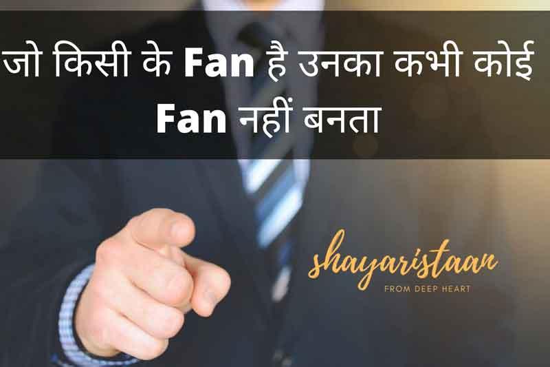   Motivational Quotes In Hindi जो किसी 🙂के Fan है