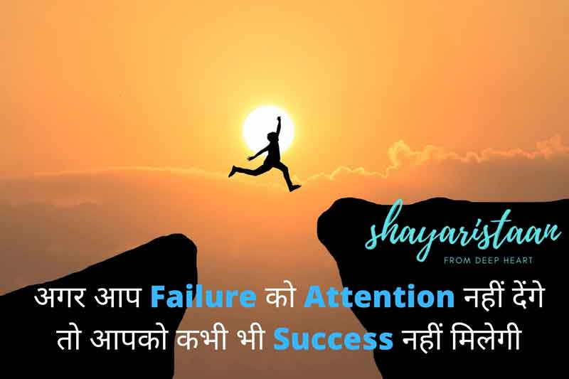   Motivational Quotes In Hindi अगर आप Failure