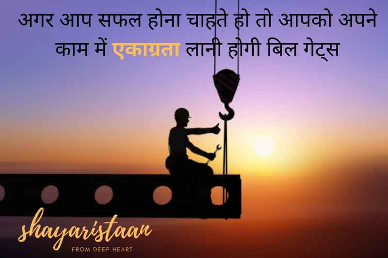   Motivational Quotes In Hindi अगर आप सफल😃 होना चाहते