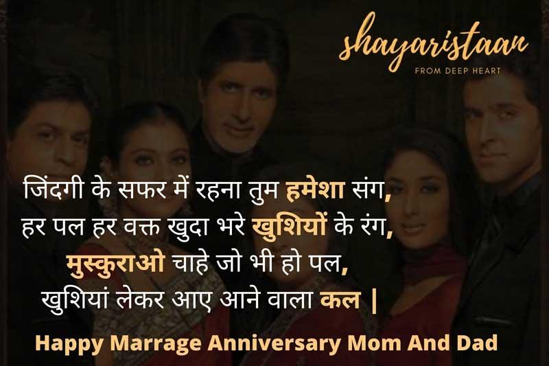 marriage anniversary wishes for mummy papa in hindi | जिंदगी के 😍सफर में रहना