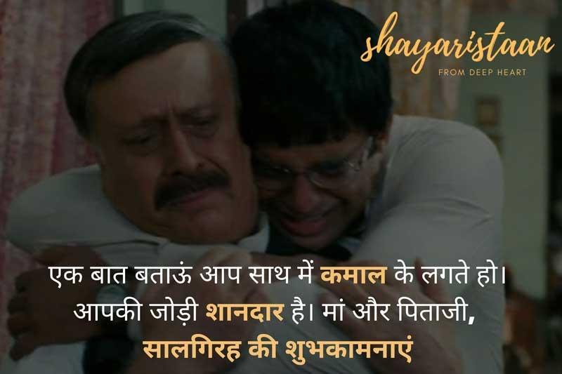 marriage anniversary wishes for mummy papa in hindi | एक बात 😊बताऊं आप
