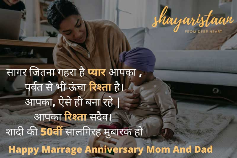 सागर❤️ जितना गहरा है  | anniversary wishes for parents in hindi