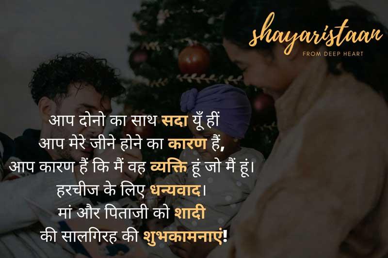 marriage anniversary wishes for mummy papa in hindi | आप दोनो❤️🥰 का साथ