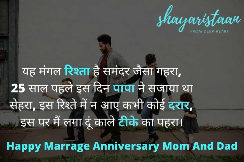 यह मंगल रिश्ता❤️ है | happy anniversary mummy papa