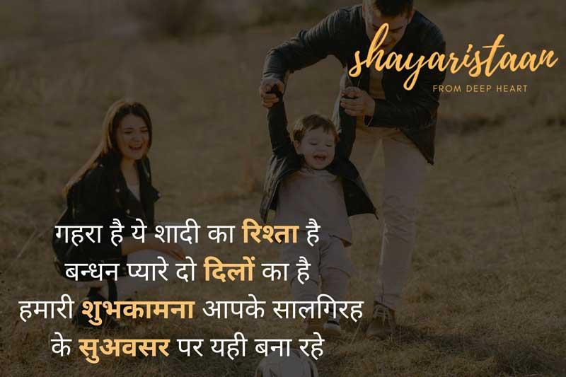 marriage anniversary wishes for mummy papa in hindi | गहरा🙂 है ये शादी❤️ का