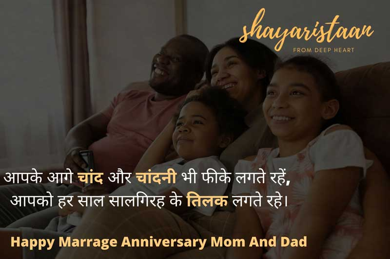 marriage anniversary wishes for mummy papa in hindi | आपके आगे 🌙चांद और🌜