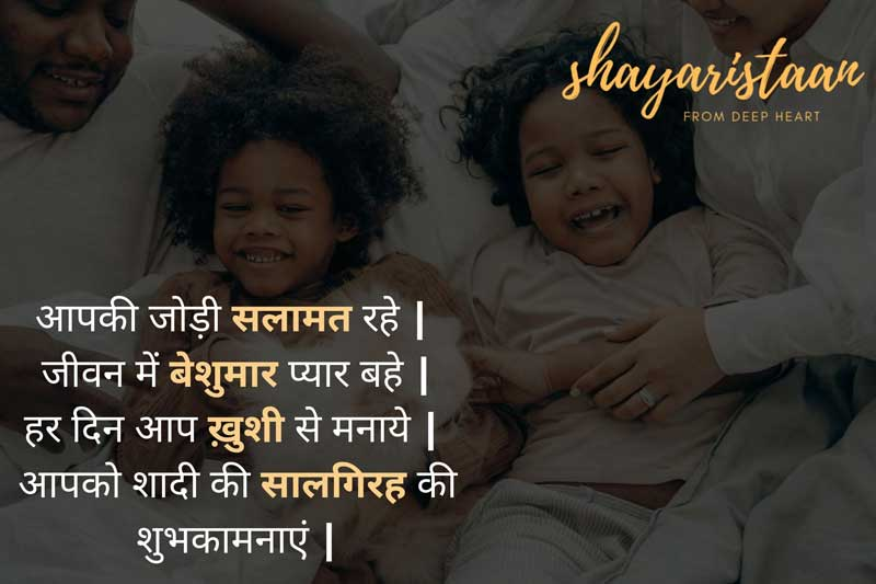 | marriage anniversary wishes for mummy papa in hindi आपकी जोड़ी😘 सलामत रहे;