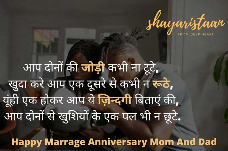 marriage anniversary wishes for mummy papa in hindi | आप दोनों की😘 जोड़ी कभी ना टूटे,