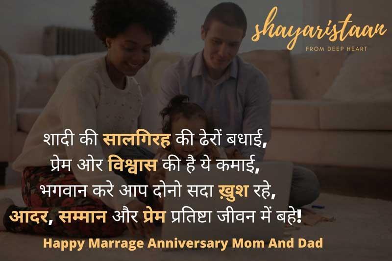 marriage anniversary wishes for mummy papa in hindi | शादी❤️ की सालगिरह🥳 की ढेरों बधाई,