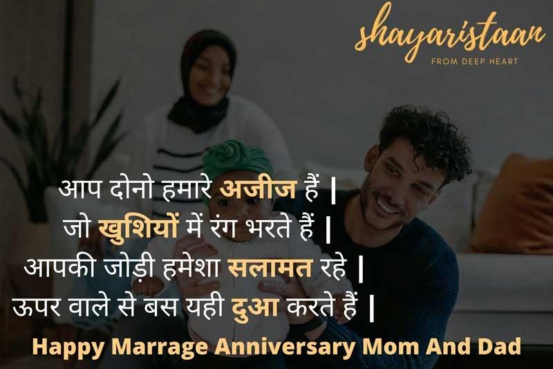 marriage anniversary wishes for mummy papa in hindi | आप दोनो👫🏻 हमारे अजीज हैं,