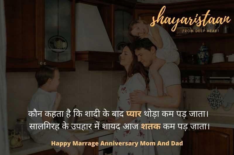 marriage anniversary wishes for mummy papa in hindi | कौन कहता है कि शादी❤️ के