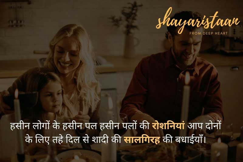marriage anniversary wishes for mummy papa in hindi | हसीन लोगों👳♂️ के हसीन पल