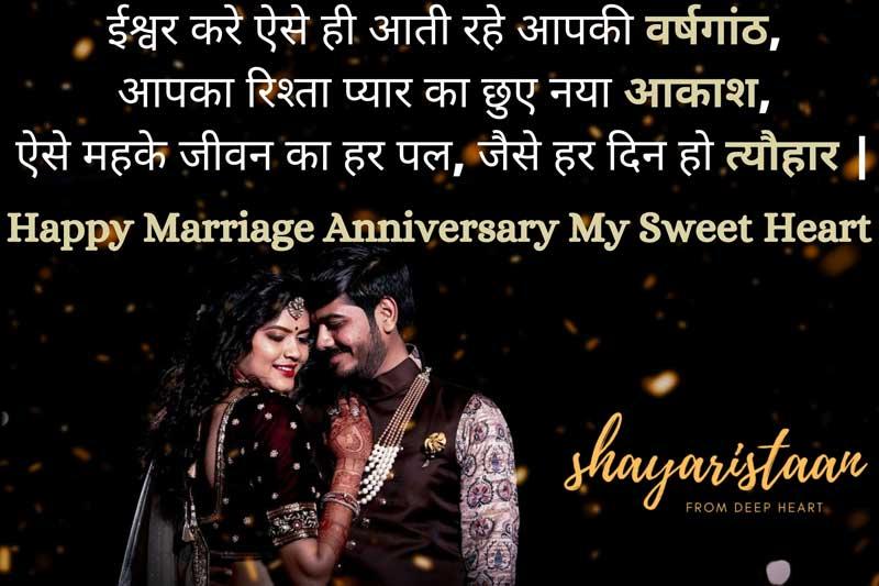 marriage anniversary wishes to wife in hindi   ईश्वर🙏 करे ऐसे ही आती रहे आपकी वर्ष गांठ,