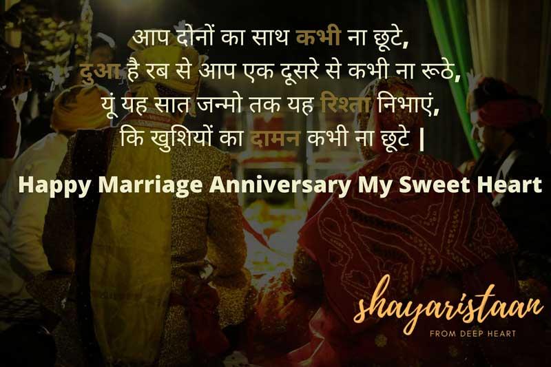 marriage anniversary wishes to wife in hindi   आप दोनों 🤗का साथ कभी ना छूटे,