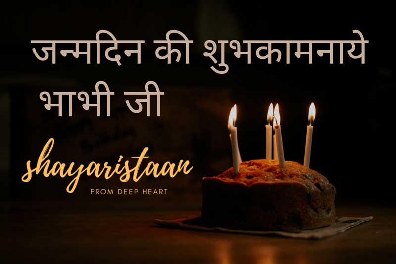 Happy Birthday Bhabhi