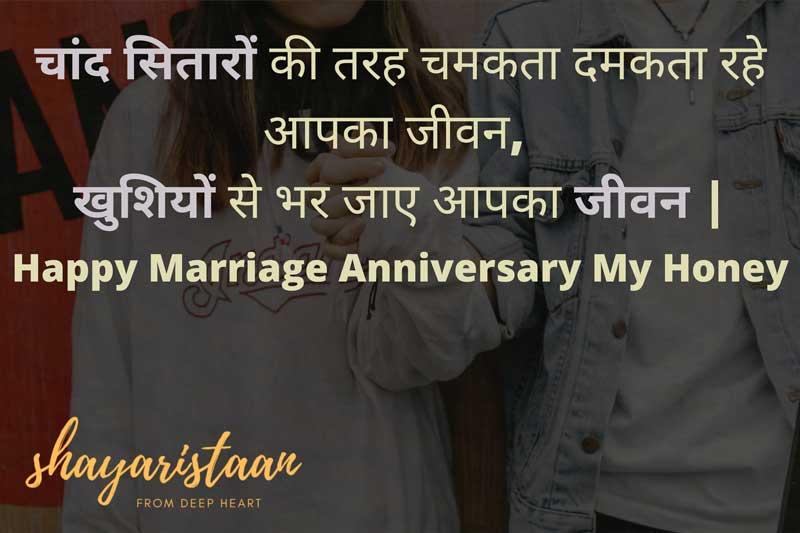 marriage anniversary wishes to wife in hindi   चांद सितारों ⭐🌜की तरह चमकता दमकता रहे आपका जीवन,
