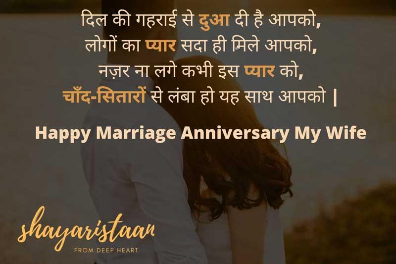 marriage anniversary wishes to wife in hindi   दिल की गहराई से दुआ🙏 दी है आपको,