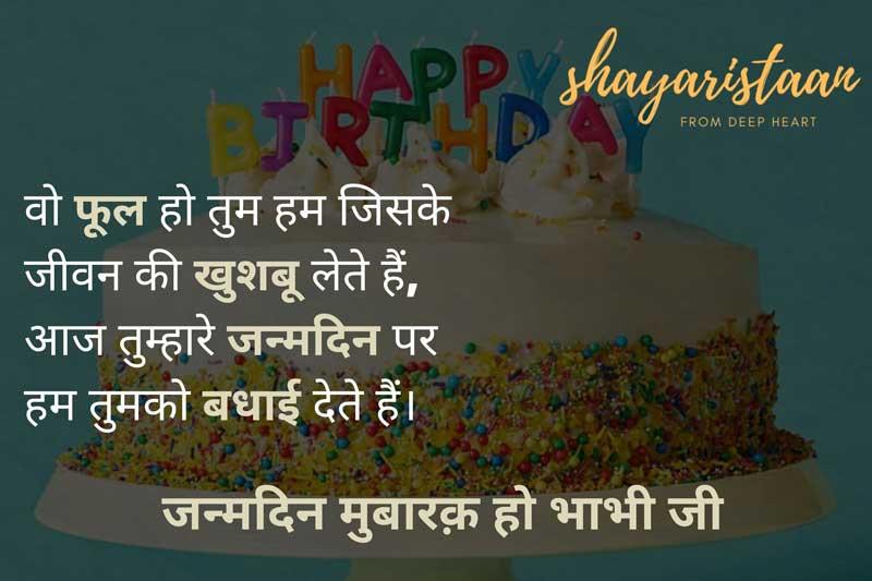 happy birthday bhabhi   वो फूल हो तुम हम जिसके