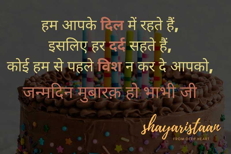 happy birthday bhabhi | हम आपके दिल में रहते हैं,