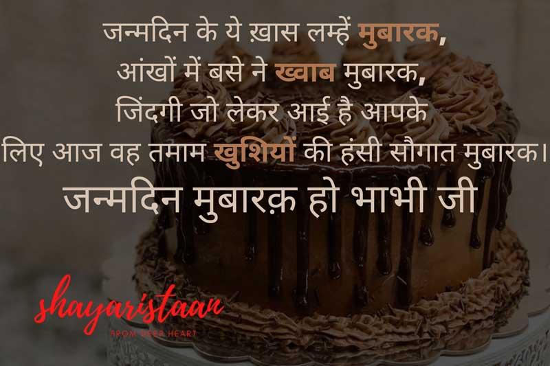 happy birthday bhabhi | जन्मदिन के ये ख़ास लम्हें मुबारक,