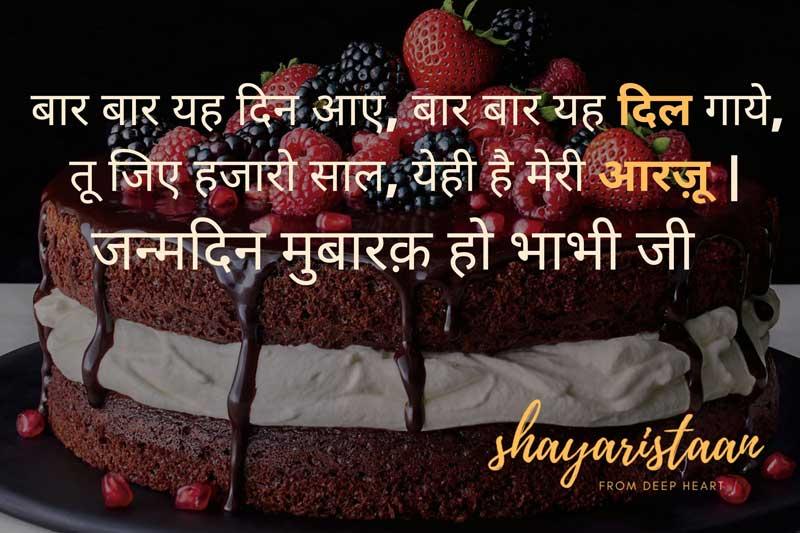 happy birthday bhabhi | बार बार यह दिन आए,