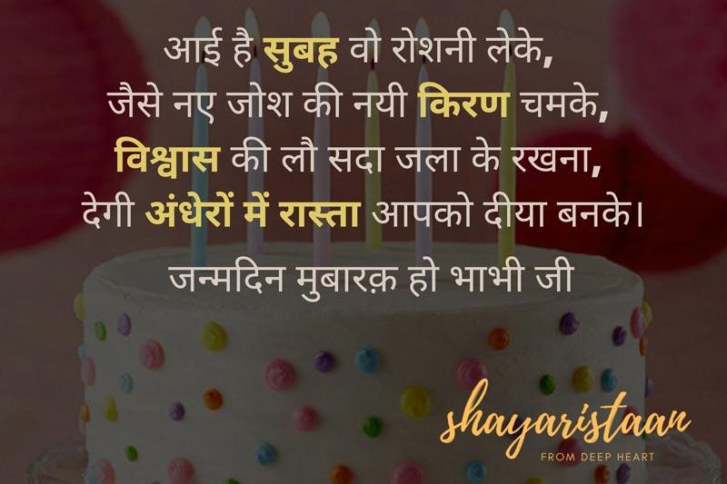 happy birthday bhabhi | आई है सुबह वो रोशनी लेके,