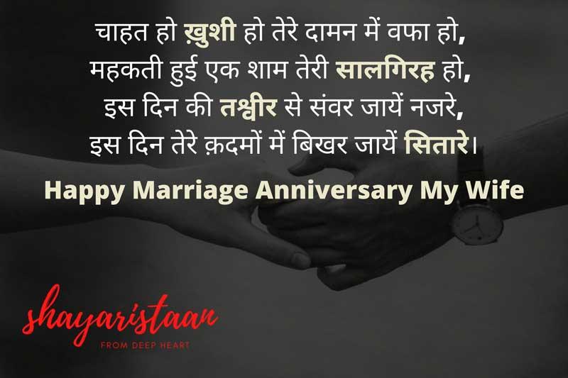 marriage anniversary wishes to wife in hindi   चाहत हो खुशी😀 हो तेरे दामन में वफा हो,