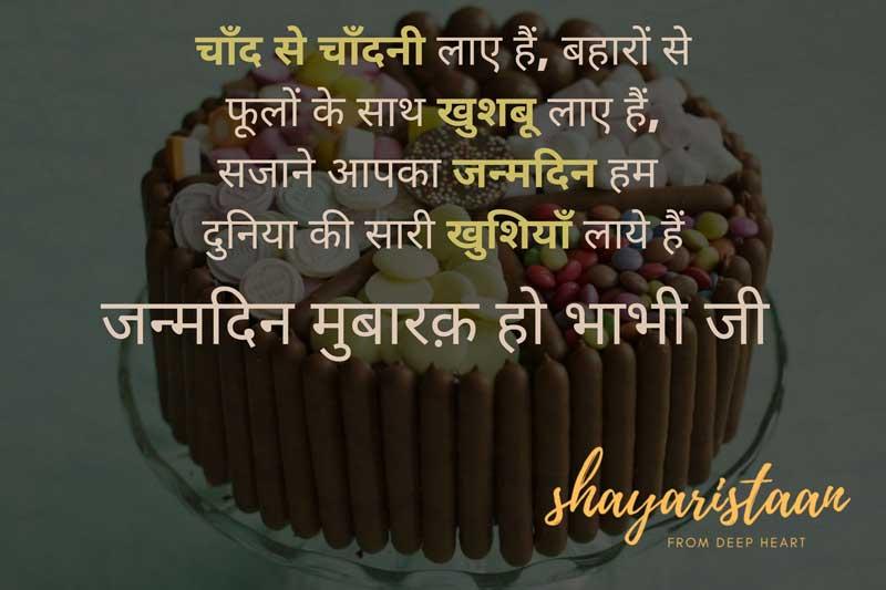 happy birthday bhabhi   चाँद से चाँदनी लाए हैं,
