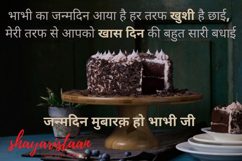 happy birthday bhabhi | भाभी का जन्मदिन आया है