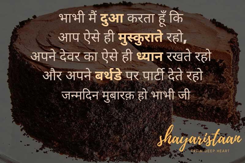 happy birthday bhabhi | भाभी मैं दुआ करता हूँ कि
