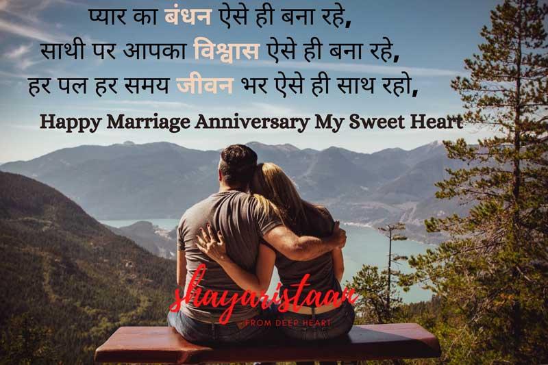 marriage anniversary wishes to wife in hindi   प्यार❤️ का बंधन ऐसे ही बना रहे,
