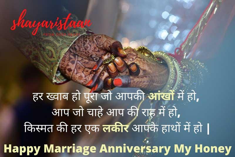 marriage anniversary wishes to wife in hindi   हर 🥰ख्वाब हो पूरा जो आपकी आंखों👀 में हो,
