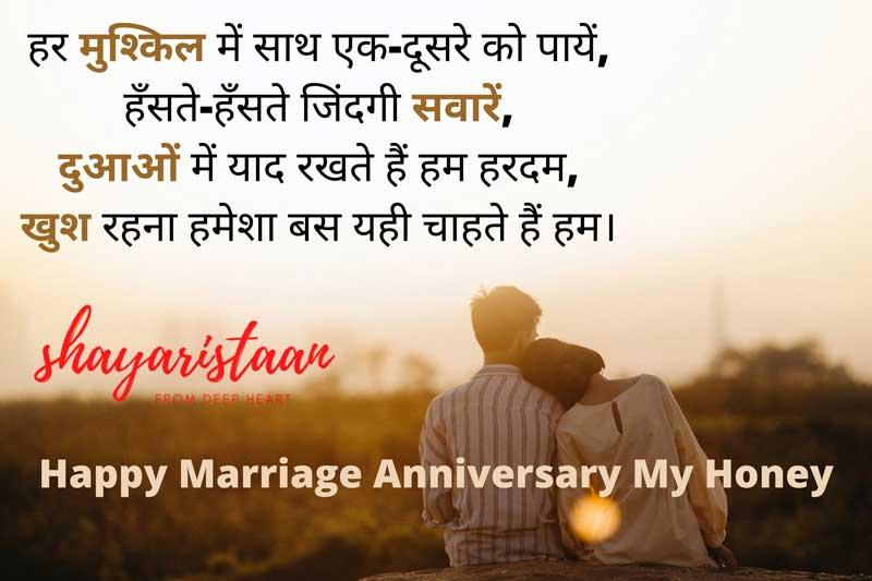 marriage anniversary wishes to wife in hindi   हर मुश्किल 🤗में साथ एक-दूसरे को पायें,