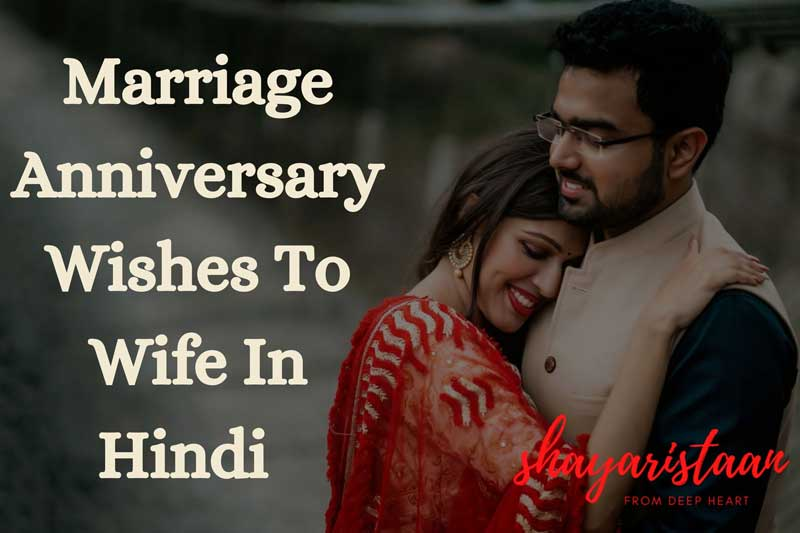 marriage anniversary wishes to wife in hindi