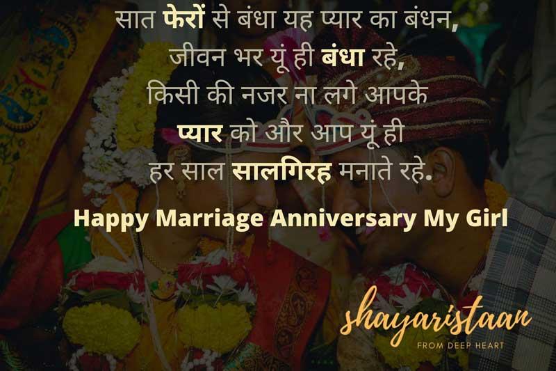 marriage anniversary wishes to wife in hindi   सात फेरों 🤝से बंधा यह प्यार❤️ का बंधन,