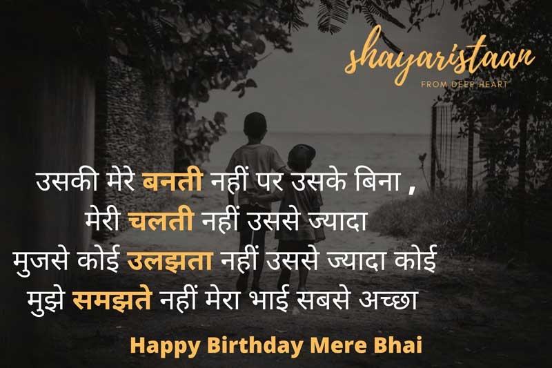 birthday wishes for brother in hindi   उसकी मेरे😎 बनती नहीं