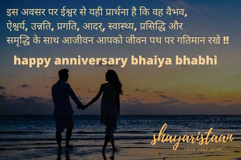 happy anniversary bhaiya bhabhi | इस अवसर पर ईश्वर🙏 से यही