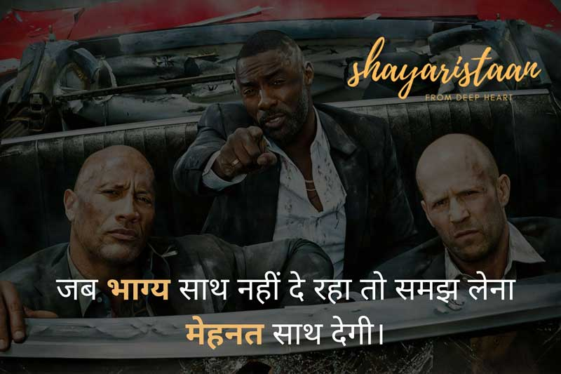 Motivational Quotes In Hindi   जब भाग्य🌎 साथ नहीं दे रहा
