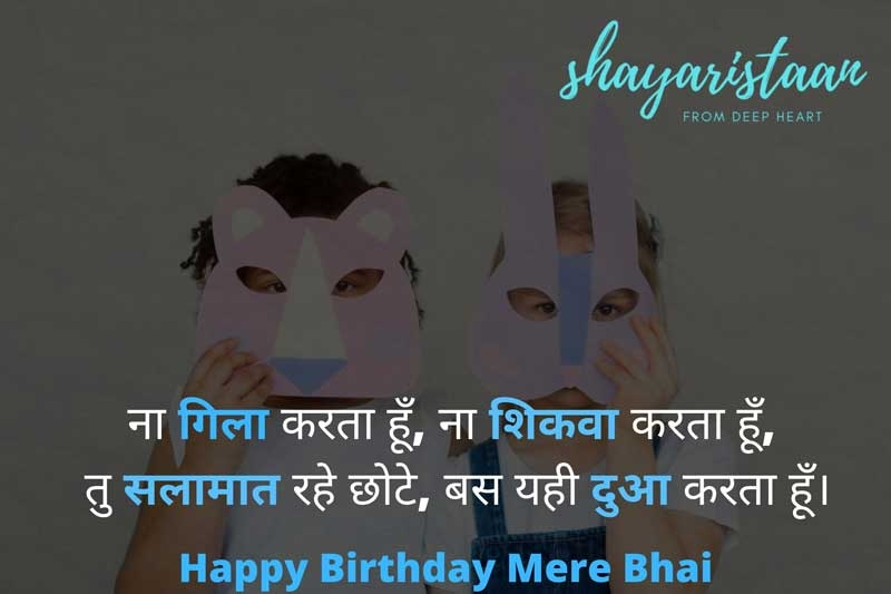 birthday wishes for brother in hindi   ना गिला😊 करता हूँ,