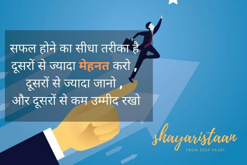Motivational Quotes In Hindi   सफल 🙂होने का सीधा